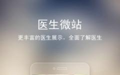 微医手机客户端 v2.7.2