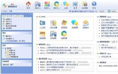 蓝点通用信息管理系统 v15 免费版