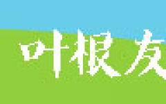 葉根友唐楷字體