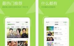 360影视大全iPhone版 V1.7.3 官网ios版