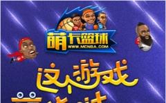 萌卡篮球iPhone版 V2.0 官网ios版
