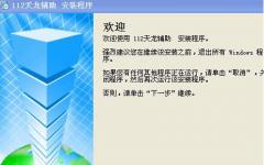 112天龙辅助 v7.2 免费版
