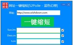 蓝色幻想网址一键缩短工具 v1.0 绿色版