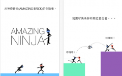 超棒忍者iPhone版 V1.1 官网ios版