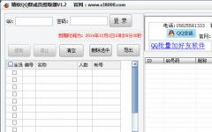 精軟采集QQ群成員軟件 v1.2 免費版