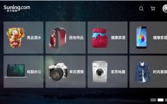 苏宁易购tv版 v3.5.6 安卓版