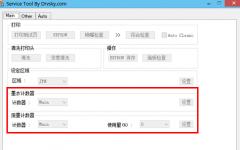 MG2580清零软件 1.0 官方版