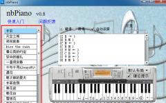 nbpiano键盘钢琴电脑版 0.8 免费版