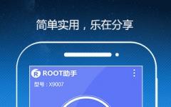 root助手手机版 v1.5.7安卓版