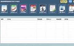 迅捷txt转换成pdf转换器 v4.1 官方版