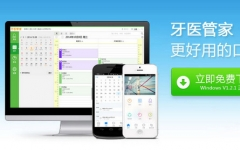 牙医管家iPhone版 V1.3.1 官网ios版