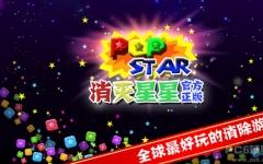 消灭星星iPhone/ipad版 V3.3.3 官网ios版