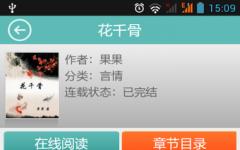 爱看小说手机版 v1.1.8 安卓版