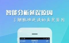 飞常准航班查询手机版 v3.8.1 安卓版