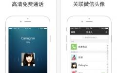 微信电话本iPhone版 V2.2.4 官网ios版