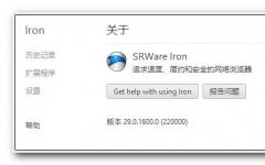 谷歌浏览器安全版(SRWare Iron) v61.0.3200.0 官方版