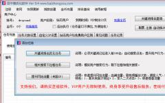 百中搜优化软件 v10.9.4 免费版