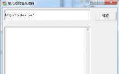 敏儿短网址生成器 v1.0 免费版