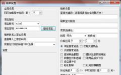 自动刷(淘宝刷单软件) v1.0 免费版