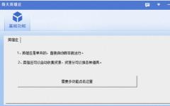 倚天英雄庄 v1.0 免费版