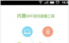 WiFi联盟手机版 v3.2.1安卓版