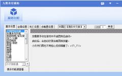 九阴真经辅助 v1.0 免费版