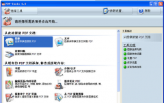 全能pdf编辑器(Tracker PDF Tools) v4.0.308 中文免费版