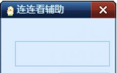 深蓝QQ连连看辅助 v1.0 免费版