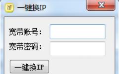 一鍵換ip軟件 v3.1 免費版