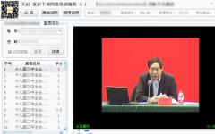 天启重庆干部网络学院挂机辅助 v1.5 免费版