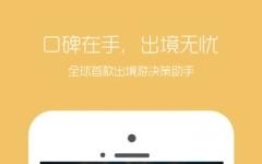 口碑旅行手机版 v3.7.8 安卓版