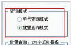 零视界手机号码归属速查通 v4.1 绿色免费版