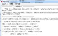 天龙至尊宝 v7.0 官方版