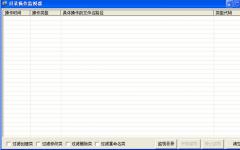 目录操作监视器 1.0 绿色版
