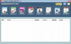 迅捷excel转换成pdf转换器 v6.5 免费版