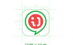 订餐小秘书iPhone版 V5.2.0 官网ios版