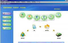 超赢商业收银管理系统 v2.3 免费版