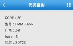 SMD元件代碼查詢手機版 v1.0.3 安卓版