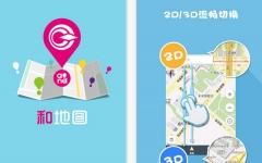 和地图iPhone版 V4.1 官网ios版