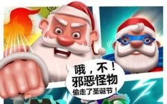 圣诞节:四个圣诞老人iPhone版