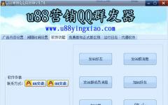 U88营销QQ群发器 v6.23 免费版