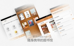 iReader iPhone版 V5.2.1 官网ios版