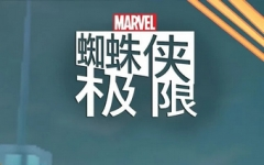 蜘蛛侠极限手机版 V1.5.1 官网版
