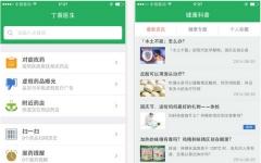 丁香医生iPhone版 V5.4 官网ios版