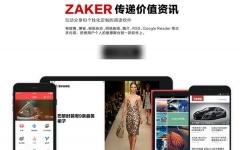 Zaker iPhone版 V7.0官网ios版