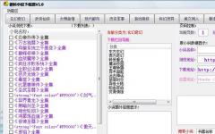 蝌蚪小说下载器 v1.0 免费版