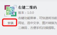 右键二维码插件 1.0.0绿色版
