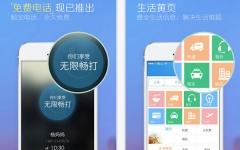 触宝电话iPhone版 V5.6.7