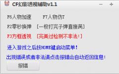 CF幻影透视辅助 v1.2 免费版