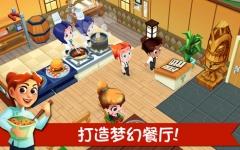 餐廳物語2 iPhone版 V1.4.5 官網ios版